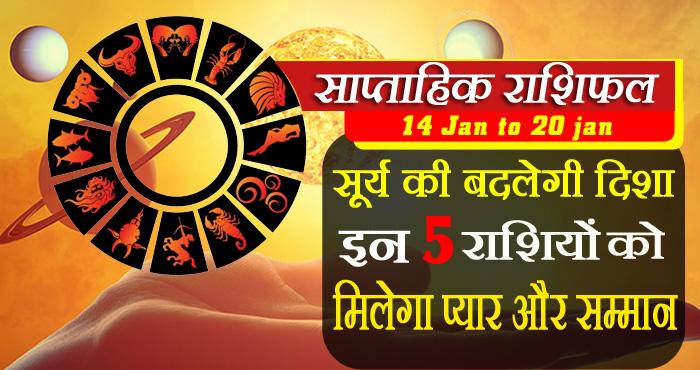 साप्ताहिक राशिफल 14 से 20 जनवरी: सूर्य की बदलेगी दिशा, इन 5 राशियों को मिलेगा प्यार और सम्मान