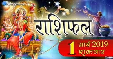 Rashifal 1 March: आज शेर पर सवार होकर आएंगी माता शेरावाली, इन 5 राशियों की चमक उठेंगी किस्मत