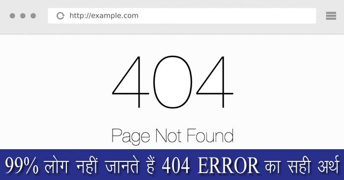 90% लोग नहीं जानते हैं 404 ERROR का सही अर्थ, क्या आपको है पता?