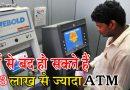 मार्च से बंद हो सकते हैं देश के 1.13 लाख से ज्यादा ATM, महंगा हो जाएगा लेनदेन