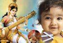 नन्हे बच्चों की बुद्धि विकास के लिए बसंत पंचमी के दिन करें ये 4 काम, होगी माता सरस्वती की कृपा