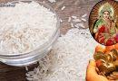 पलभर में किस्मत चमका सकता है चावल का ये अचूक टोटका, लक्ष्मी माता खोल देती हैं धन के द्वार