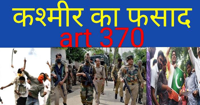 पुलवामा हमला के बाद जम्मू-कश्मीर से धारा-370 हटाने की बढ़ी मांग, इस तरह लग सकती है आतंक पर लगाम