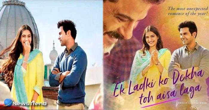 Ek Ladki Ko Dekha To Aisa Laga Movie Review: जानें आखिर क्यों इस फिल्म को लोग कर रहे है पसंद