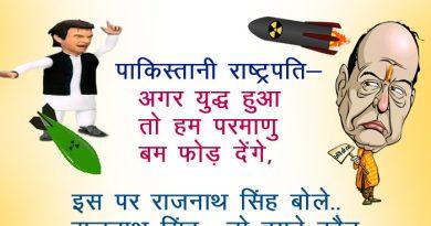 जोक्स: पाकिस्तानी राष्ट्रपति- अगर युद्ध हुआ तो हम परमाणु बम फोड़ देंगे, इस पर राजनाथ सिंह बोले..