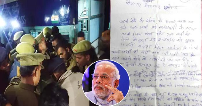 Photo of कालिंदी एक्सप्रेस से मिला धमकी भरा पत्र, दी मोदी के मंच को उड़ाने की धमकी