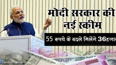Photo of मोदी सरकार की नई स्कीम ₹55 के बदले मिलेंगे 36 हजार, तरीका जानकर खुशी का नहीं रहेगा ठिकाना