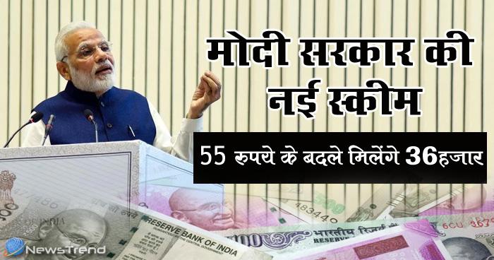 मोदी सरकार की नई स्कीम ₹55 के बदले मिलेंगे 36 हजार, तरीका जानकर खुशी का नहीं रहेगा ठिकाना