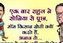 एक बार राहुल ने सोनिया से पूछा, 'मॉम किसान खेती क्यों करते हैं, अनाज तो…'