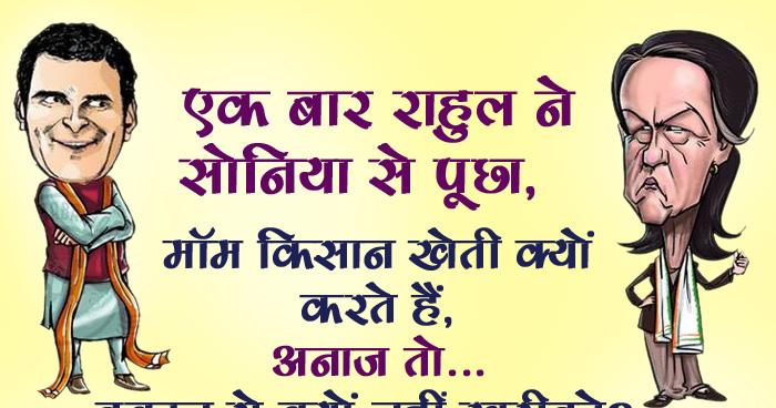 एक बार राहुल ने सोनिया से पूछा, 'मॉम किसान खेती क्यों करते हैं, अनाज तो...'