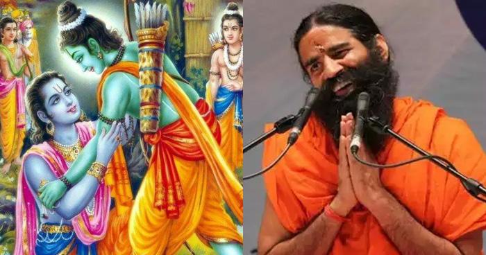 भगवान राम हिंदुओं के साथ साथ मुसलमानों के भी पूर्वज हैं- रामदेव