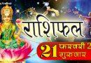 Rashifal 21 February: गुरुवार को बन रहा है धनलक्ष्मी योग, इन तीन राशियो की होगी चांदी ही चांदी