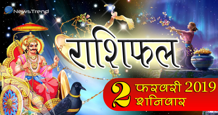 Rashifal 2 February 2019: शनिदेव अपने इन 6 राशि वाले भक्तों पर करेंगे कृपा, कष्टों का होगा नाश