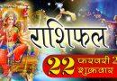 Rashifal: शुक्रवार को इन 6 राशियों पर प्रसन्न होंगी मां दुर्गा, करियर में मिलेगी बड़ी सफलता