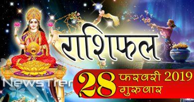 Rashifal: इन 3 राशियो के लिए अत्यंत लाभदायक रहेगा गुरुवार का दिन, मां लक्ष्मी धन से भरेगी झोली