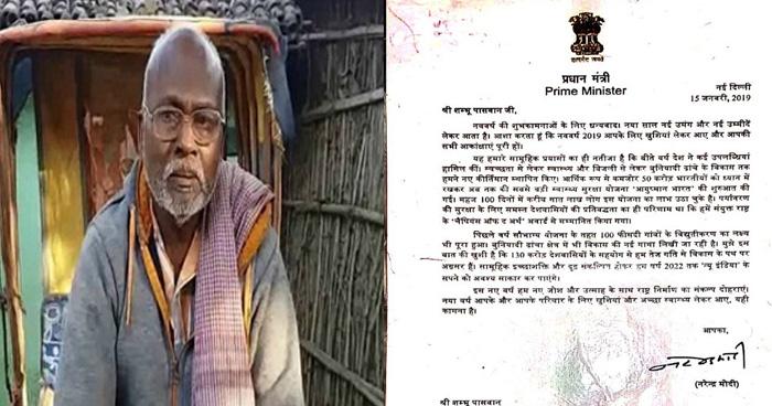 Photo of बिहार के इस रिक्शा चालक को 5 बार पत्र लिख चुके हैं पीएम मोदी, जानिए क्या है मामला?