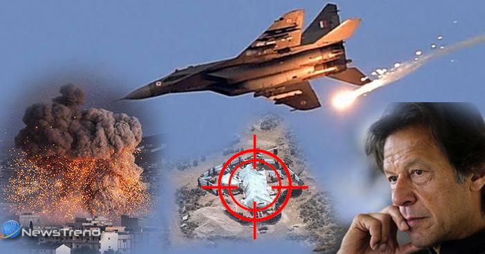 भारत की और से की गई एयर स्ट्राइक से दहल उठा पाकिस्तान, मारे गए 200 से लेकर 300 आतंकी