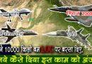 भारत ने 10000 किलो बम LOC पार बरसा दिए, जानिये कैसे दिया इस काम को अंजाम