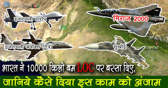 Photo of भारत ने 10000 किलो बम LOC पार बरसा दिए, जानिये कैसे दिया इस काम को अंजाम