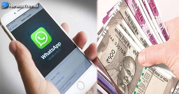 WhatsApp अपने इन यूजर्स को देगी 1.8 करोड रुपए, कहीं आप भी तो नहीं है इसमें शामिल?