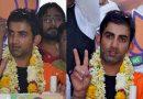 गौतम गंभीर को नई दिल्ली की सीट से मिल सकता है टिकट, लड़ सकते हैं चुनाव