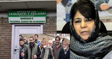 केंद्र सरकार मे जमात-ए-इस्लाम संगठन पर लगाई पाबंदी तो महबूबा मुफ्ती ने की सरकार की आलोचना