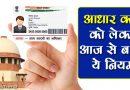 आधार कार्ड को लेकर आज से बदले ये नियम, जान लें वर्ना भरना पड़ सकता है 1 करोड़ तक का जुर्माना