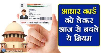आधार कार्ड को लेकर आज से बदले ये नियम, जान लें वर्ना भरना पड़ सकता है 1 करोड़ का जुर्माना