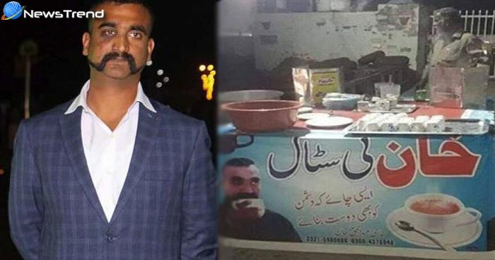 Photo of पाकिस्तान में अभी भी छाए हुए हैं अभिनंदन, चाय की दुकान पर लगा है इनका का पोस्टर-देखिए तस्वीर