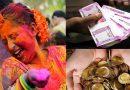 Happy Holi : खुशियों के साथ साथ धन लाभ भी चाहते हैं, तो इस तरह से खेले होली
