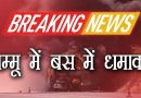 Breaking: पुलवामा के बाद जम्मू बस स्टैंड पर बस में हुआ ग्रेनेड से हमला, 26 लोग बुरी तरह जख्मी