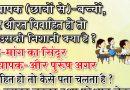 अध्यापक (छात्रों से)- बच्चों, अगर औरत विवाहित हो तो उसकी निशानी क्या है? छात्र- मांग का सिंदूर