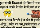 जोक्स: राहुल गांधी किसानों से मिलने गया, राहुल- ये आपके पैर खेत में गंदे क्यों हो जाते हैं?