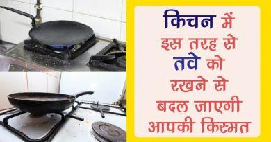 किचन में इस तरह से रखें तवा बदल जाएगी आपकी किस्मत, धन की कभी भी नहीं होगी कमी
