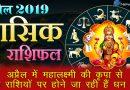 मासिक राशिफल अप्रैल: इस महीने कर्क व कन्या राशि के अलावा इन 3 राशियो पर होगी महालक्ष्मी की कृपा