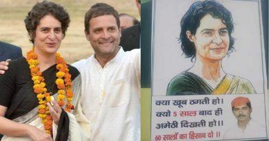 राहुल के संसदीय क्षेत्र में प्रियंका पर पोस्टर वार, लिखा- 'क्या खूब ठगती हो, क्यों 5 साल बाद..'