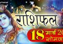 Rashifal 18 मार्च: भोलेनाथ की कृपा से सोमवार को 3 राशियों की जिंदगी में होने वाला है कुछ खास