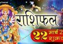 Rashifal: आज 7 राशि के जातकों के बन रहे हैं धन प्राप्ति के सुगम योग, मां दुर्गा करेंगी कृपा