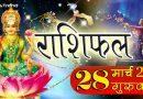 Rashifal: मां लक्ष्मी की कृपा से गुरुवार को 6 राशियों का हो सकता है प्रमोशन, रहेगा लाभकारी दिन