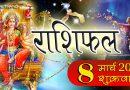 Rashifal: आज सफलता के नए कीर्तिमान रचने जा रहे है ये 5 राशियों के जातक, मां दुर्गा की होगी कृपा