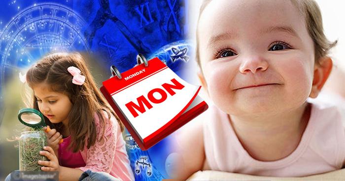 बेहद बुद्धिमान और चतुर होते हैं सोमवार के दिन जन्में बच्चे, होते हैं इनमें ये 5 बेहतरीन गुण