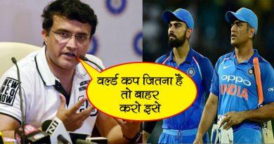 विश्व कप को लेकर सौरव गांगुली का बड़ा बयान, बोलें 'भारतीय टीम से इस खिलाड़ी को बाहर करो, वरना'