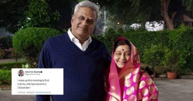 विदेश मंत्री सुषमा स्वराज ने अपने नाम में जोड़ा 'चौकीदार', पति बोले - 'सुबह उठा तो पत्नी चौकीदार बन गई'
