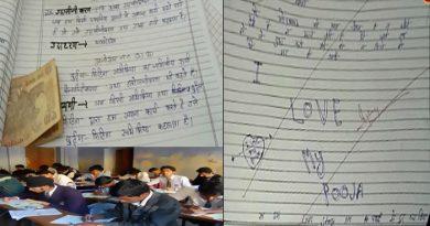 यूपी बोर्ड की परीक्षा कॉपी में लिखी मोहब्बत की दास्तान, कहा - 'I Love You My Pooja और...'