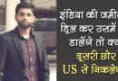 PCS इंटरव्यू में पूछा गय़ा- इंडिया की जमीन में ड्रिल कर उसमें बॉल डालेंगे तो क्या दूसरी छोर US से निकलेगी?