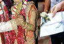 मेहमान ने शादी में दु्ल्हा-दुल्हन को दिया गिफ्ट, लेकिन तीन महीने बाद ही मांग लिया वापस