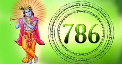 खुल गया रहस्य, केवल इस्मलाम ही नहीं बल्कि भगवान श्री कृष्ण से भी जुड़ा है 786 अंक का संबंध