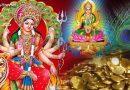 नवरात्रि में माता दुर्गा को प्रसन्न करने के लिए घर लाएगें ये 5 चीज़ें, तो होगी धन की बारिश