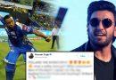 पंजाब के खिलाफ मुंबई की जीत पर रणवीर सिंह का ट्वीट, लिखा- 'राक्षस हैं कीरोन पोलार्ड'