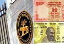 RBI जल्द जारी करेगा 20 रुपए का नया नोट, देखिए नए 20 के नोट की पहली झलक